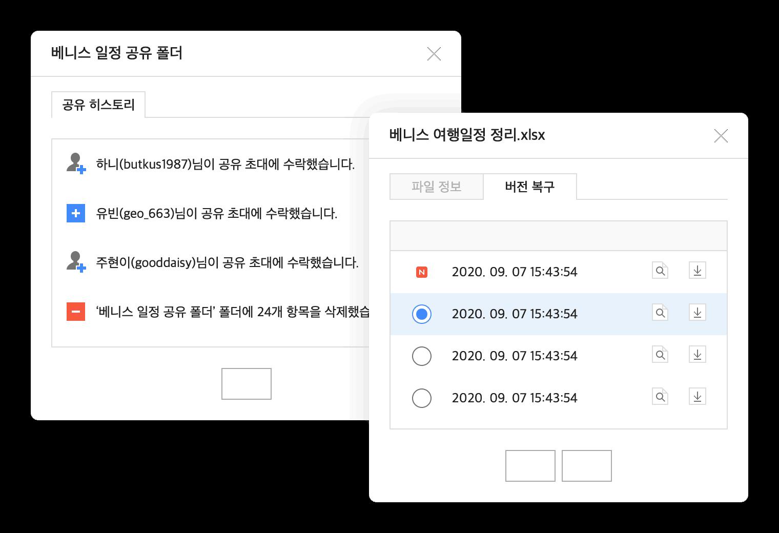 네이버 마이박스_최근 본 문서 및 업데이트