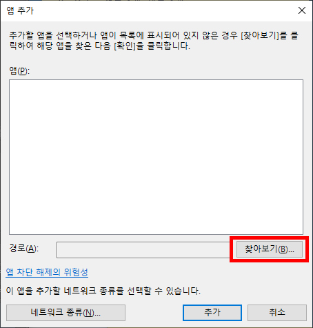 카카오톡 PC버전 로그인 오류 방화벽 해제_04