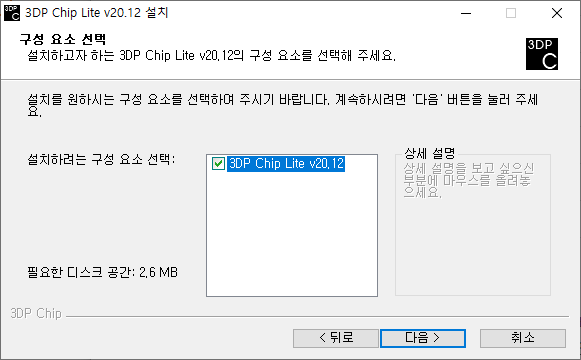 3DP Chip 다운로드 방법_02
