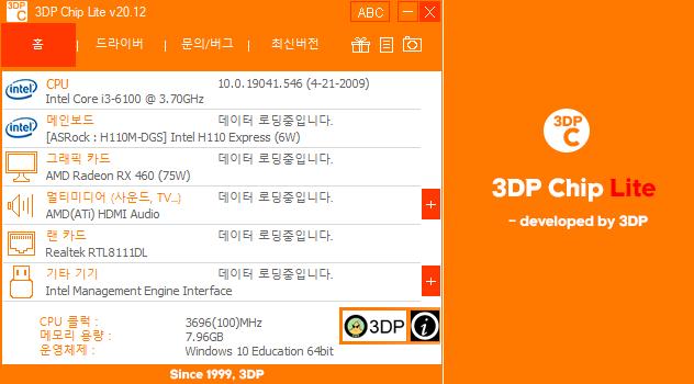 3DP Chip 다운로드 방법_05