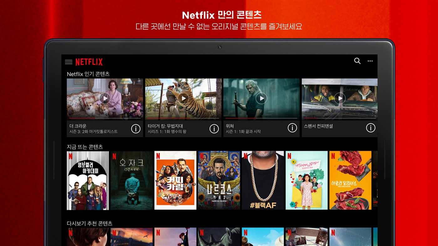 Netflix_Screenshot (1)