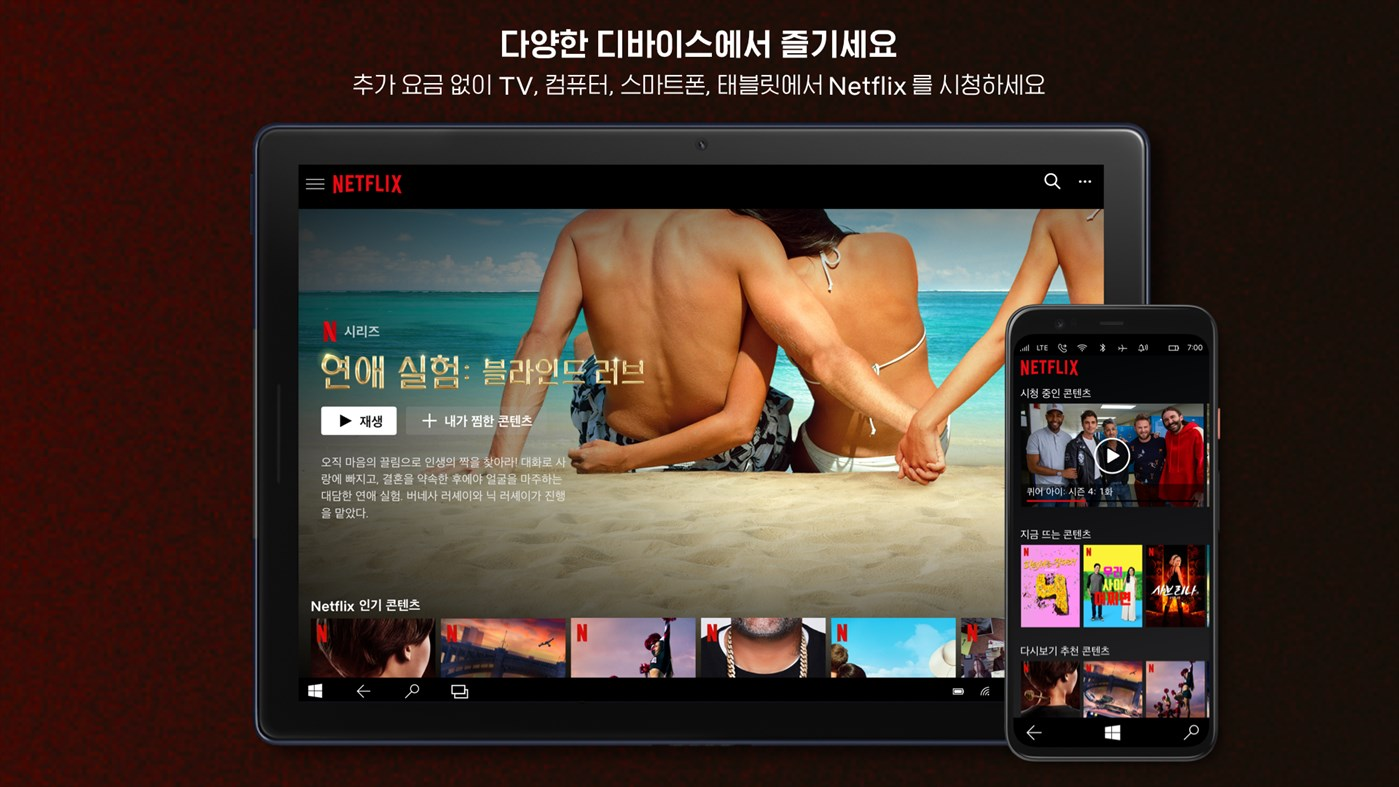 Netflix_Screenshot (2)