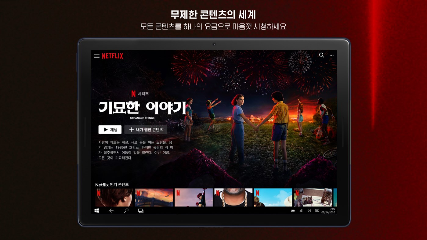 Netflix_Screenshot (3)
