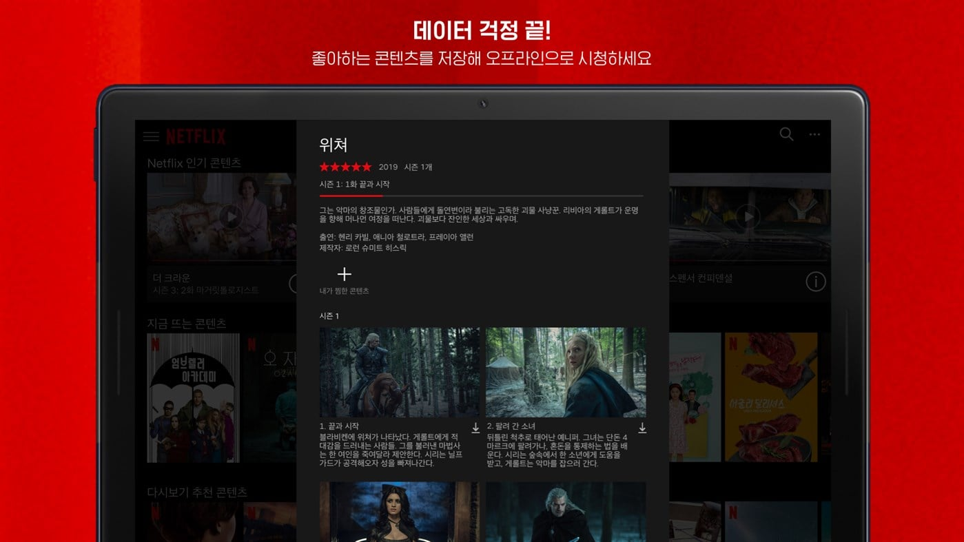 Netflix_Screenshot (5)